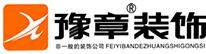 萍乡市亚搏娱乐入口装饰设计工程有限公司
