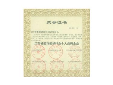 江西省装饰装修行业十大品牌企业
