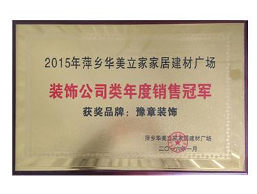 2015年度华美销售冠军