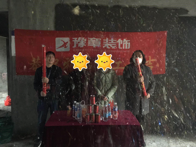 恭祝香格里黄老师爱家开工大吉!!