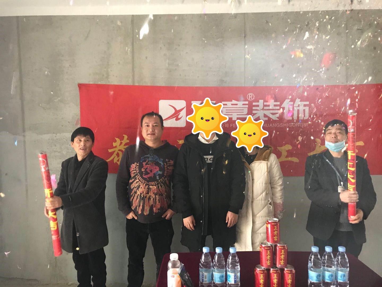 恭祝天玺湾丁总爱家开工大吉!!
