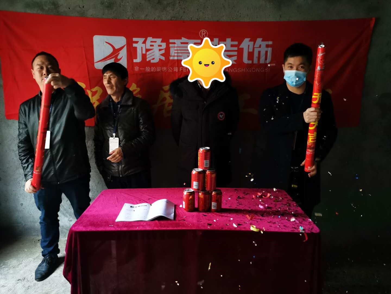 恭祝城南花园徐总爱家开工大吉!!