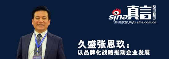 久盛地板张恩玖:以品牌化战略推动企业持续发展